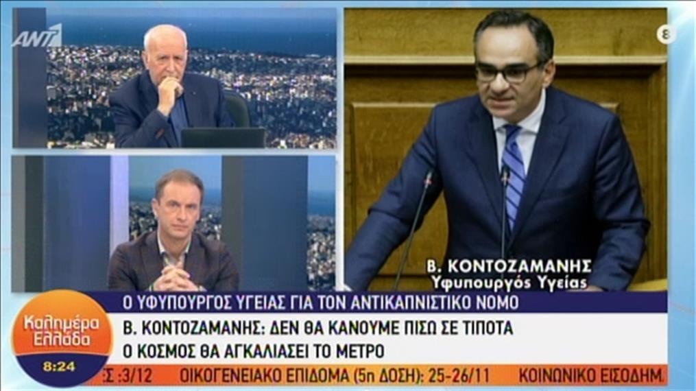 Ο Βασίλης Κοντοζαμάνης στην εκπομπή «Καλημέρα Ελλάδα»