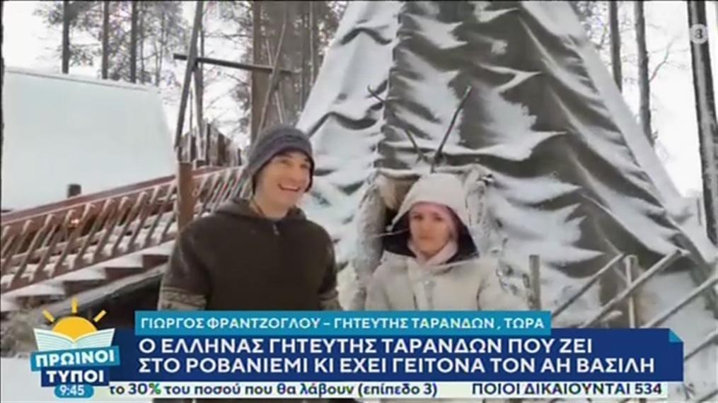 Πρωινοί Τύποι: Ο Έλληνας γητευτής ταράνδων στο Ροβανιέμι
