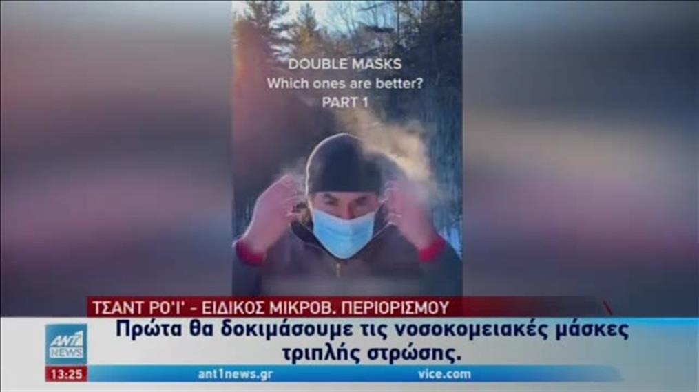 Πείραμα: Η διπλή μάσκα και η προστασία που προσφέρει