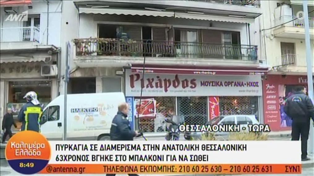 Πυρκαγιά σε διαμέρισμα στη Θεσσαλονίκη