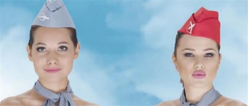 Σάλος με τις... γυμνές αεροσυνοδούς σε διαφημιστικό (βίντεο)