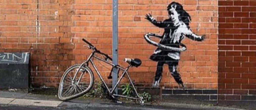 "Banksy: Δικό μου έργο ""το κορίτσι με το χούλα-χουπ"""