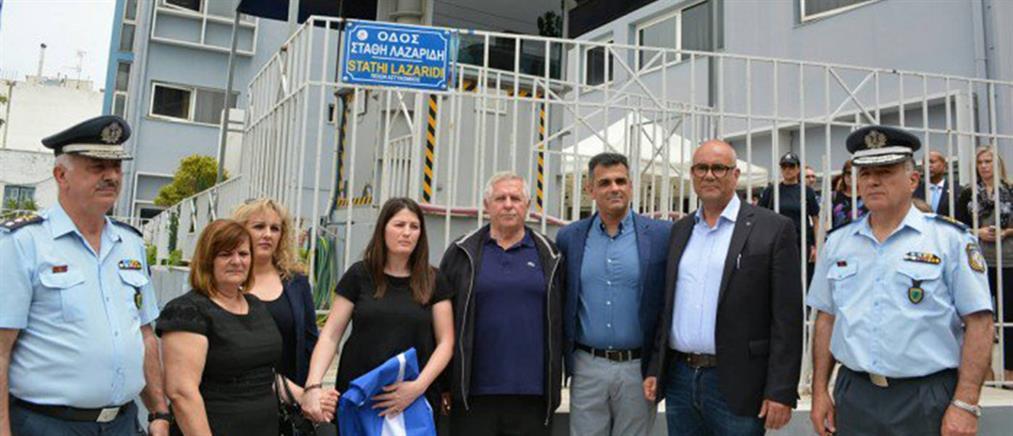 """Οδός """"Στάθη Λαζαρίδη"""" για τον αστυνομικό που πυροβολήθηκε στα Ζωνιανά (εικόνες)"""