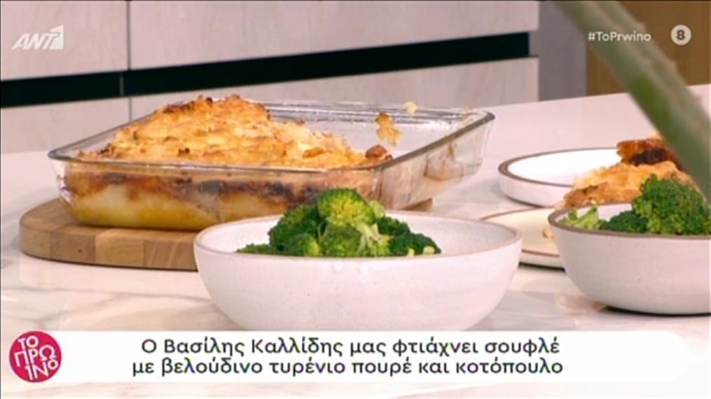 Σουφλέ με βελούδινο τυρένιο πουρέ και κοτόπουλο, από τον Βασ. Καλλίδη