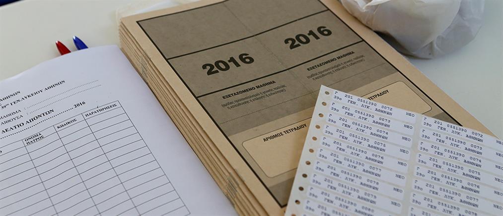 Πανελλαδικές 2016: Τα μαθήματα που εξετάζονται οι μαθητές ΓΕΛ και ΕΠΑΛ