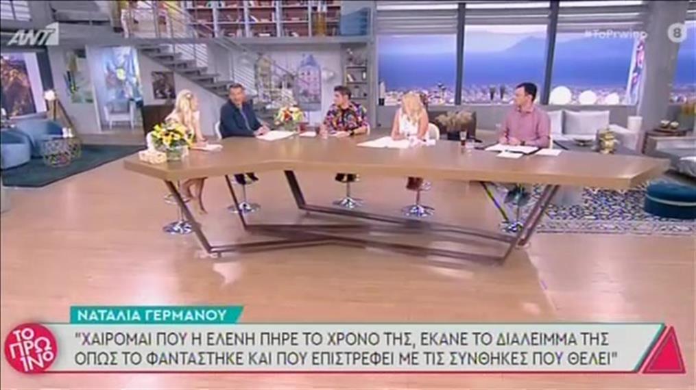 """Γερμανού - Κουτσογιαννόπουλος στο """"Πρωινό"""""""
