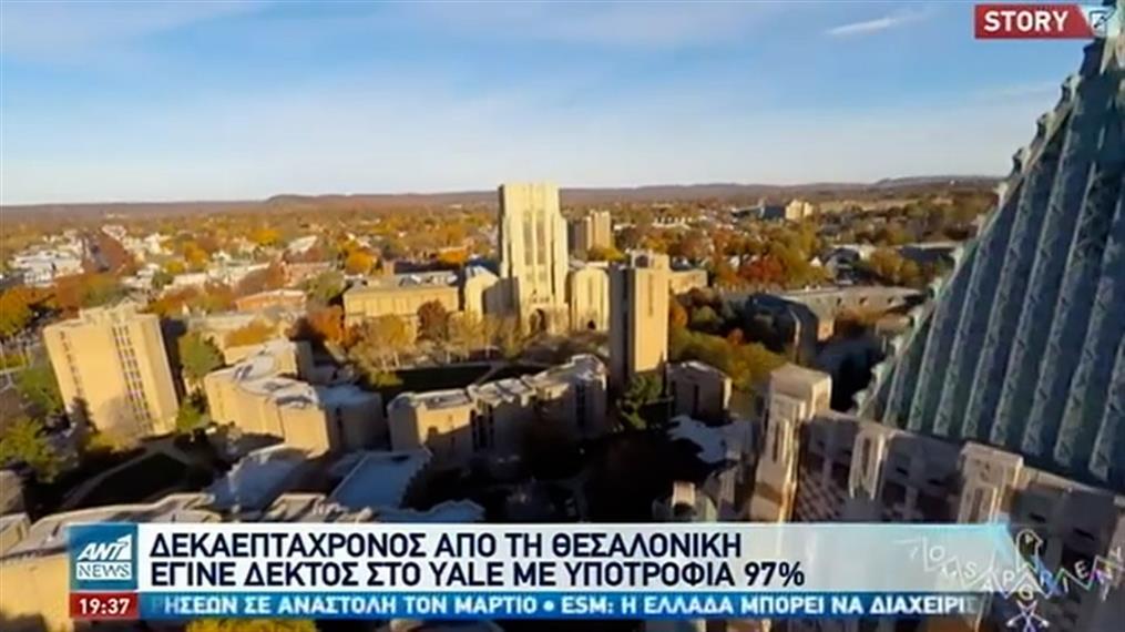 Ένας Έλληνας στο Yale!