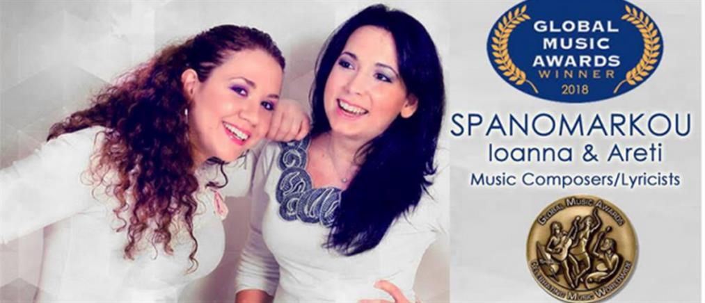 Global Music Awards: Χρυσό μετάλλιο στις αδελφές Σπανομάρκου