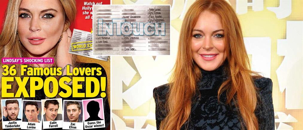 Οι διάσημοι εραστές της Lindsay Lohan και οι… επιδόσεις τους