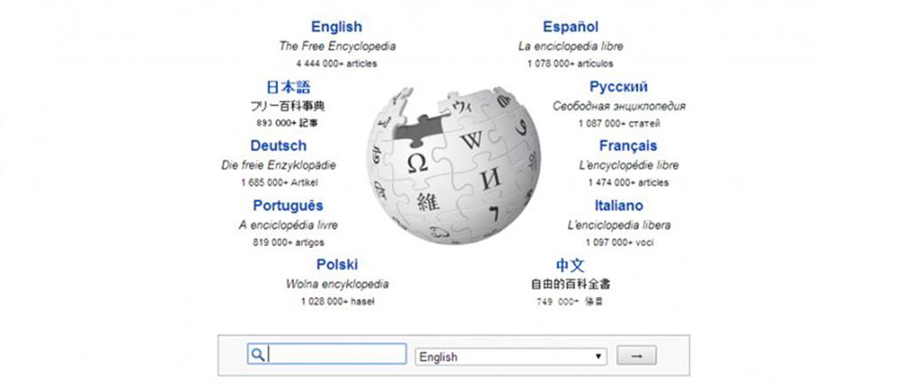 Οι τουρκικές αρχές μπλόκαραν την πρόσβαση στη Wikipedia!