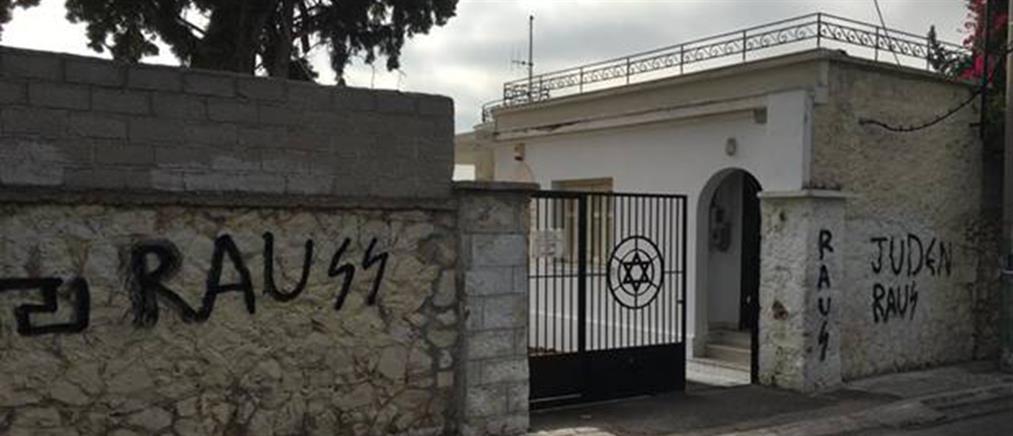Βανδάλισαν το Εβραϊκό Νεκροταφείο (εικόνες)