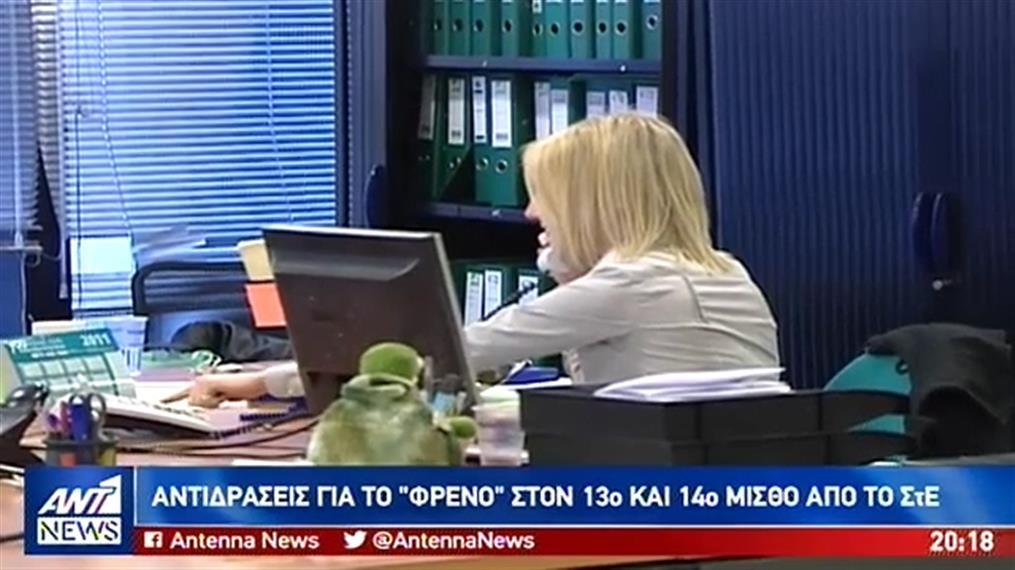 Αντιδρούν οι δημόσιοι υπάλληλοι για την «ταφόπλακα» του ΣτΕ σε 13ο και 14ο μισθό