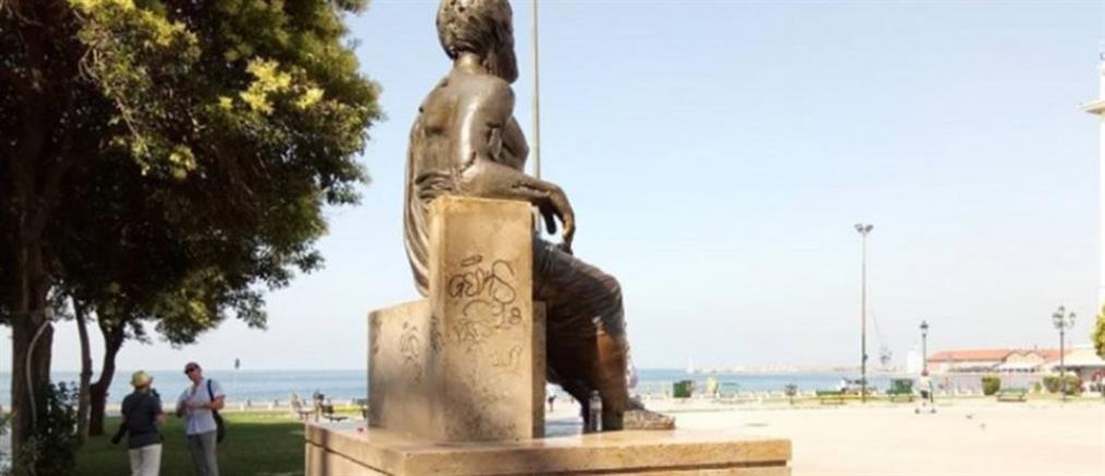 Συνθήματα ντροπής στο άγαλμα του Αριστοτέλη (εικόνες)