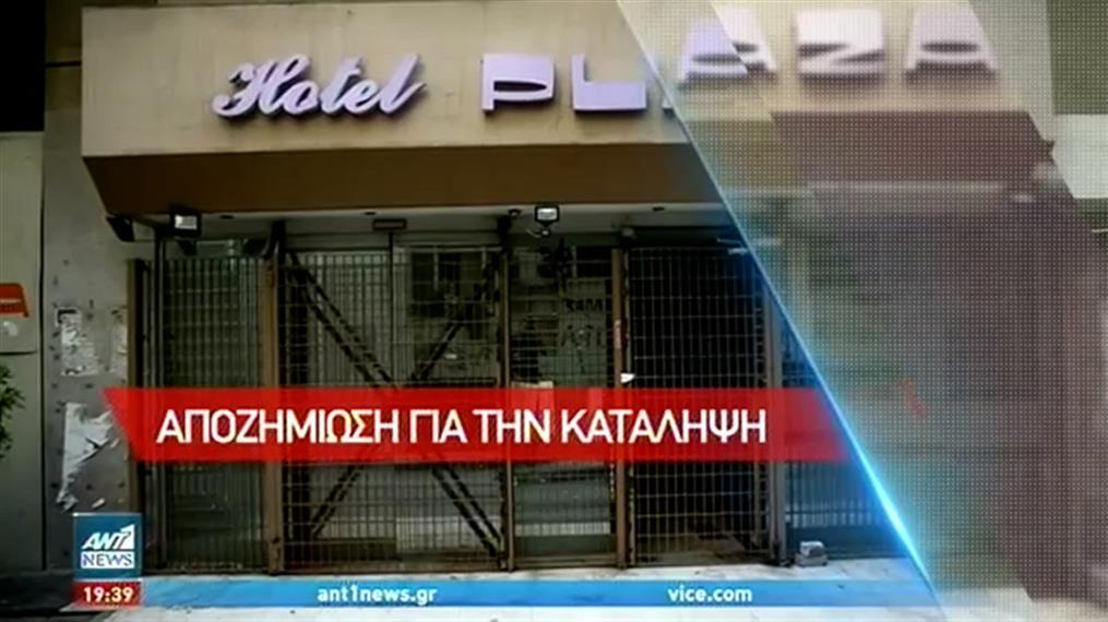 Αποζημίωση-«μαμούθ» για ξενοδοχείο υπο πολυετή κατάληψη
