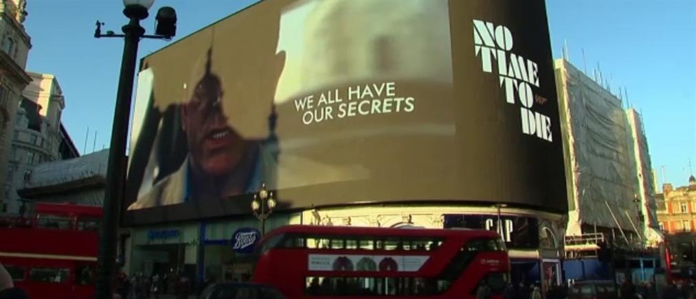Πρεμιέρα σε…πλατεία έκανε το τρέιλερ του νέου Τζέιμς Μποντ (βίντεο)