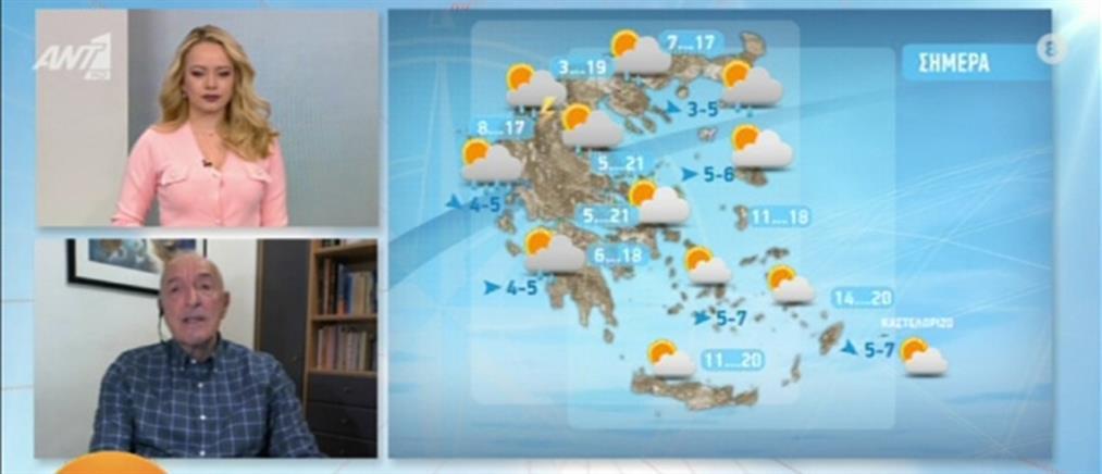 Καιρός: πρόγνωση από τον Τάσο Αρνιακό για τη Μεγάλη Εβδομάδα και το Πάσχα