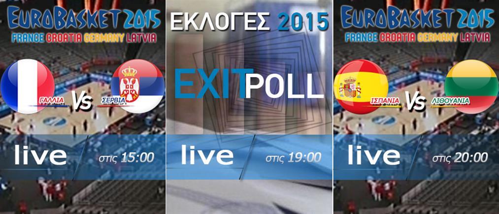 """Κυριακή-""""γιορτή"""" με εκλογές και Ευρωμπάσκετ στον Ant1news.gr"""