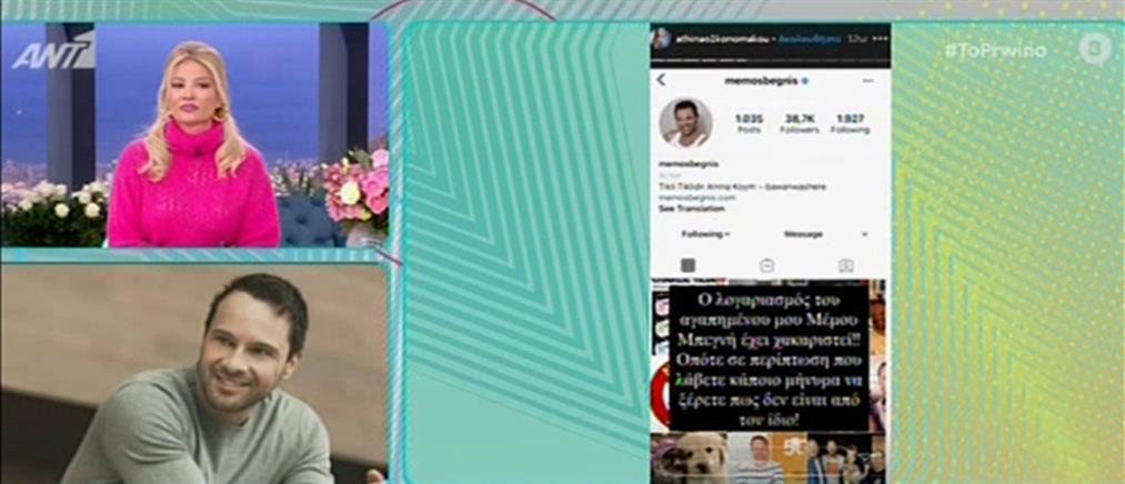 Μπεγνής:  Στη Δίωξη Ηλεκτρονικού Εγκλήματος ο ηθοποιός (βίντεο)