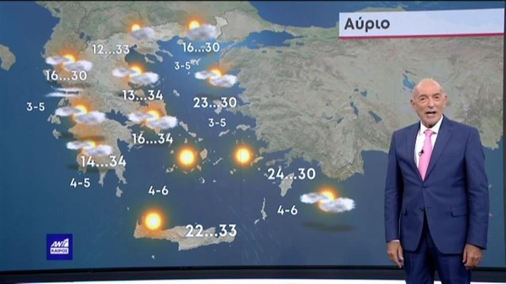 Δελτίο καιρού στις 13:45 – 25-09-2021