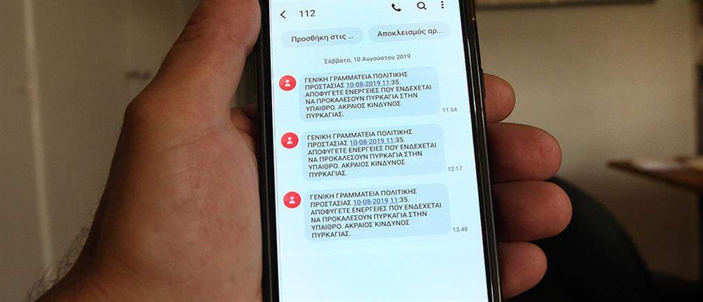Διευκρινήσεις για την χρέωση των μηνυμάτων του 112