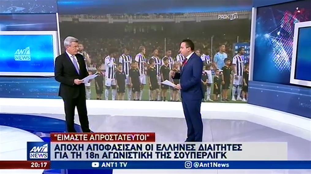 Αποχή από τους αγώνες της Super League αποφάσισαν οι Έλληνες διαιτητές