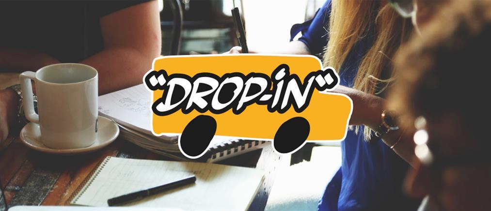 DROP-In: Ένα νέο έργο για τους νέους που εγκατέλειψαν πρόωρα το σχολείο