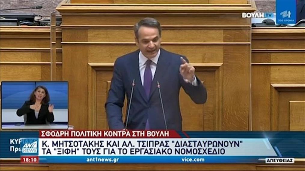 Βουλή – εργασιακό νομοσχέδιο: σφοδρή αντιπαράθεση των πολιτικών αρχηγών