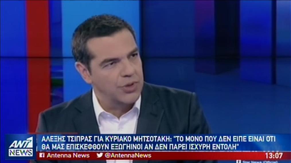 Νέα επίθεση Τσίπρα σε Μητσοτάκη