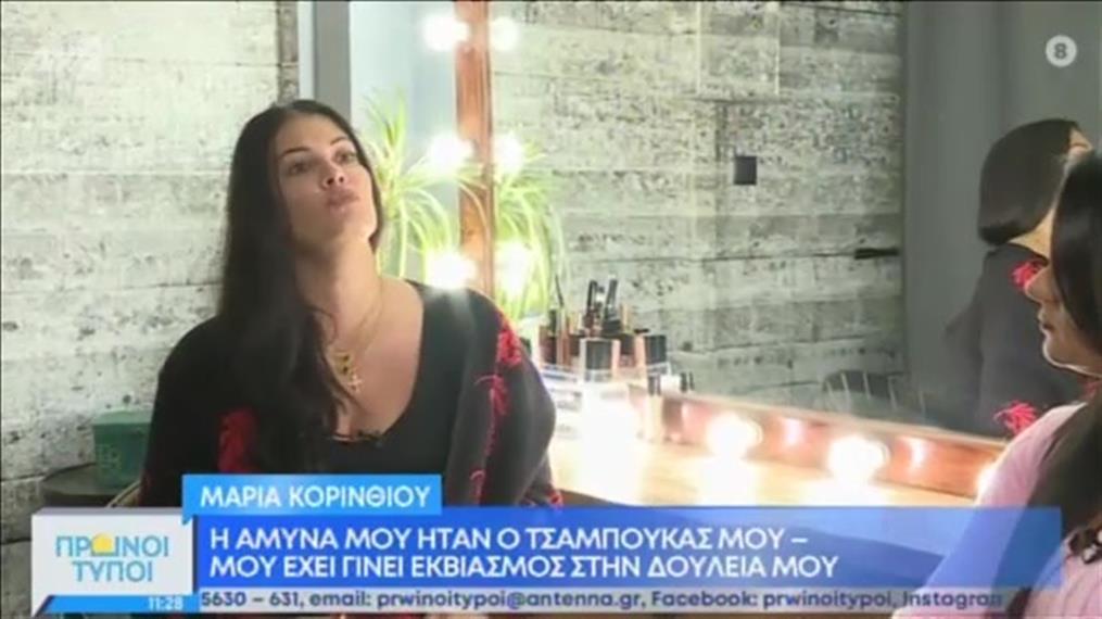 """""""Πρωινοί Τύποι"""": Η Μαρία Κορινθίου μιλά για το θέατρο, το #MeToo και την κόρη της"""