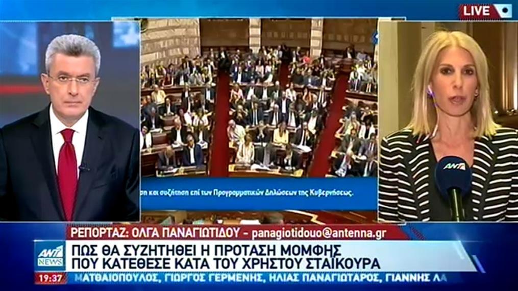 Πρόταση μομφής κατά του Σταϊκούρα: η διαδικασία στην Βουλή