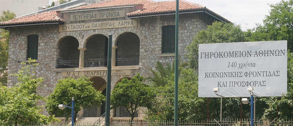 Γηροκομείο Αθηνών: Ένοχοι τρεις κατηγορούμενοι για κακοδιαχείριση