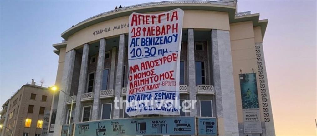 Πανό - μήνυμα του ΠΑΜΕ στο ΚΘΒΕ (εικόνες)