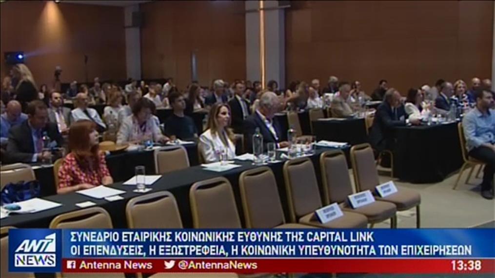 Συνέδριο Εταιρικής Κοινωνικής Ευθύνης Capital Link