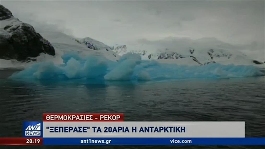 """""""Χτύπησε"""" 20άρια στην Ανταρκτική"""