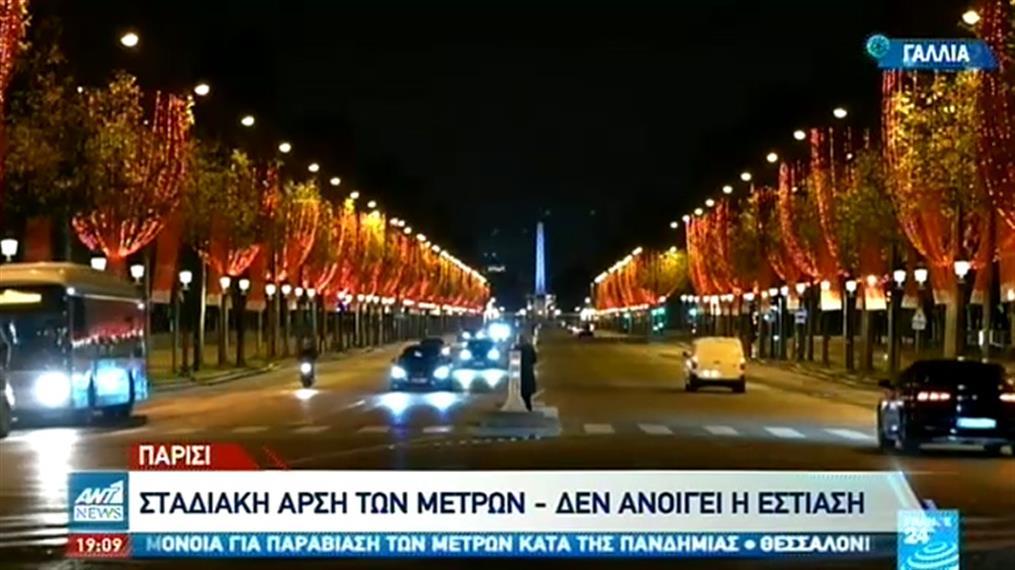 Την μερική άρση των περιορισμών στη Γαλλία ανακοίνωσε ο Μακρόν