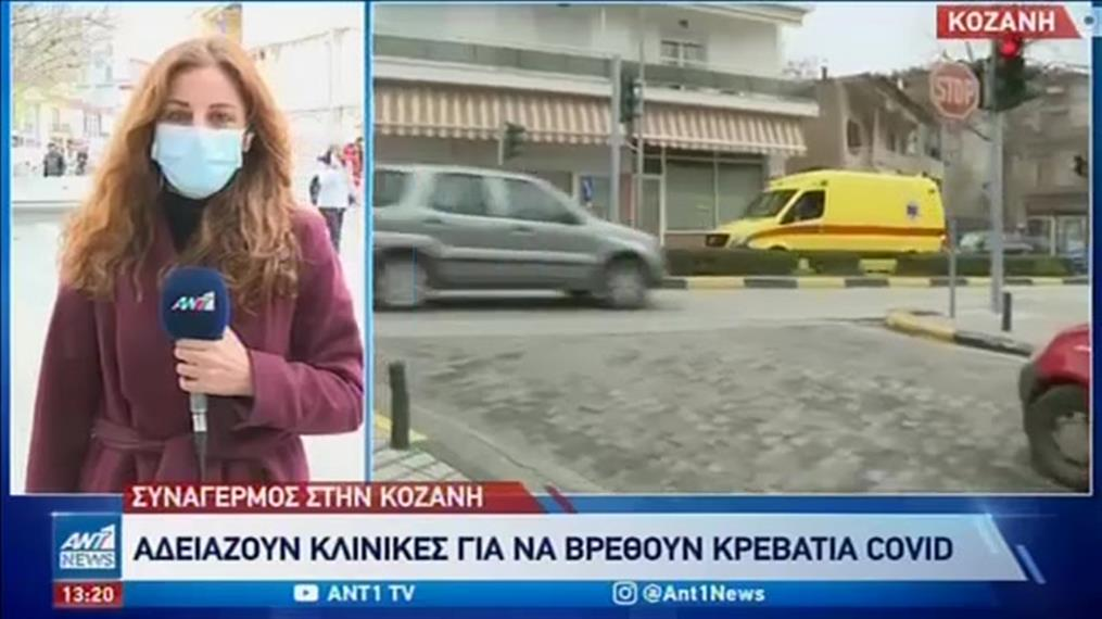 Κορονοϊός: Συναγερμός στην Κοζάνη