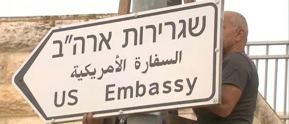 """Πινακίδες """"Πρεσβεία των ΗΠΑ"""" εμφανίστηκαν στην Ιερουσαλήμ (βίντεο)"""