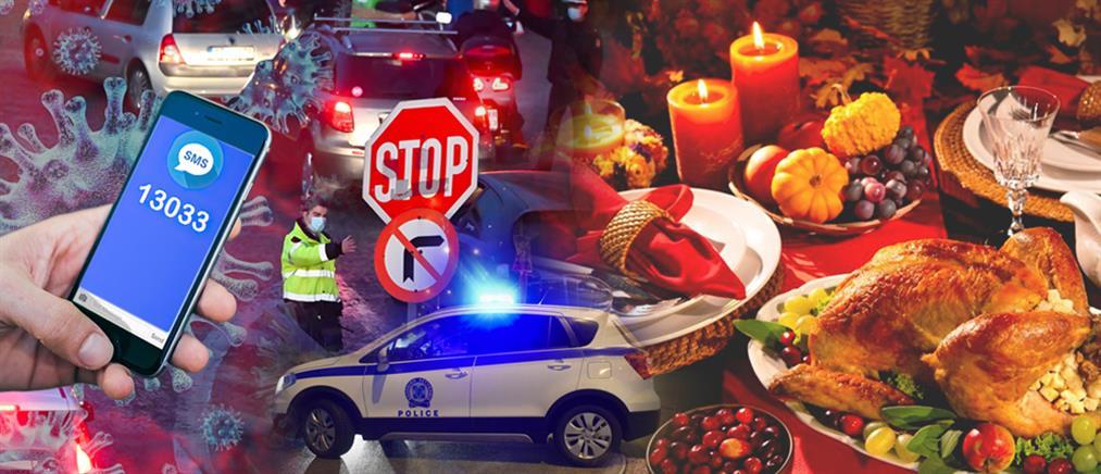 Πρωτοχρονιά με αυστηρά μέτρα και χιλιάδες αστυνομικούς στους δρόμους