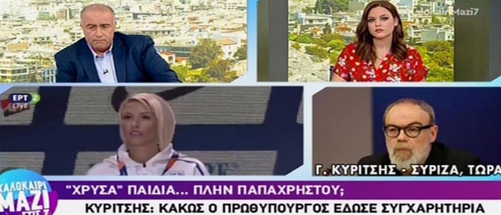 Κυρίτσης στον ΑΝΤ1 για τα συγχαρητήρια Τσίπρα στην Παπαχρήστου: δεν έβαλα θέμα πεποιθήσεων (βίντεο)