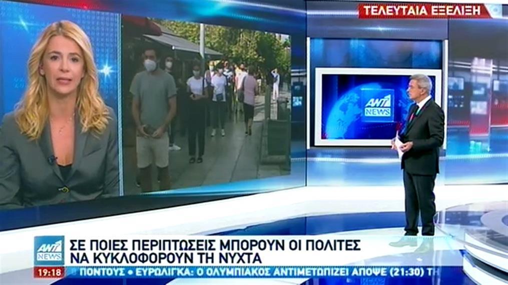 Κορονοϊός: Ποιοι εξαιρούνται από την απαγόρευση κυκλοφορίας