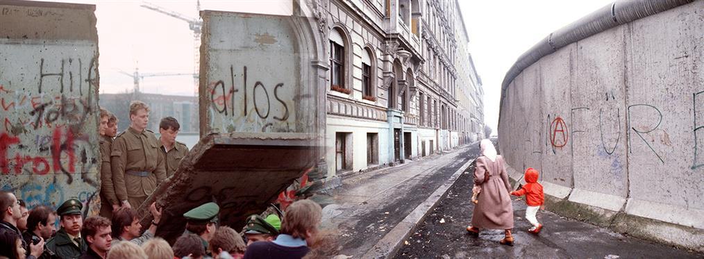 30 Χρόνια από την Πτώση του Τείχους του Βερολίνου