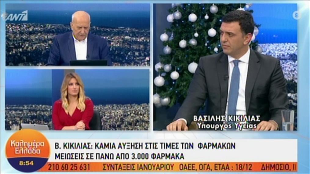 """Ο Υπ. Υγείας, Βασ. Κικίλιας στην εκπομπή """" Καλημέρα Ελλάδα"""""""