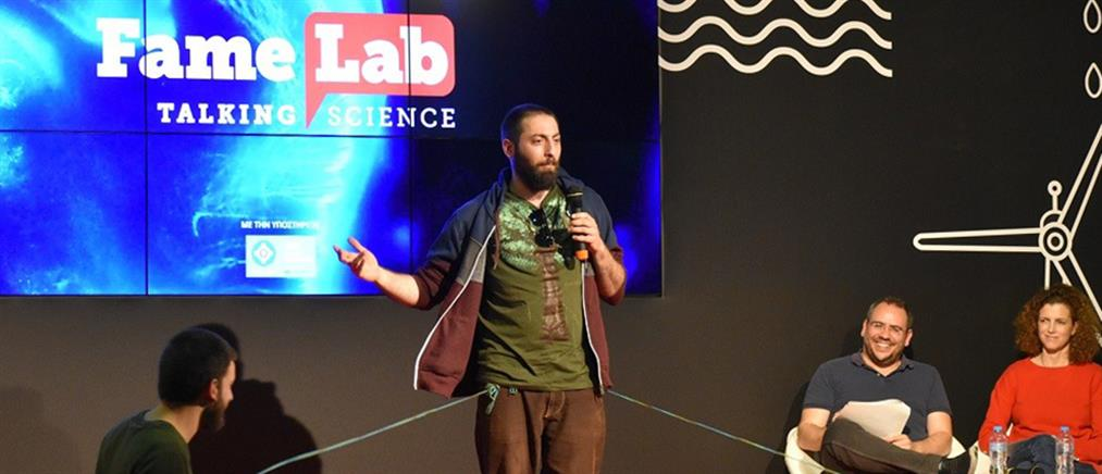 FameLab 2020: διαγωνισμός για τα νέα πρόσωπα της επιστήμης