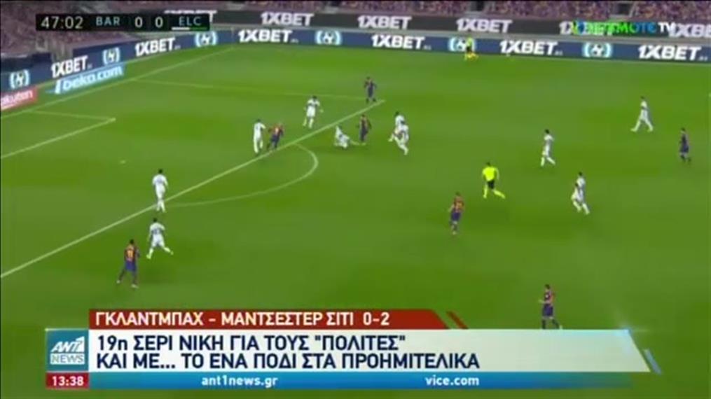 Champions League: τα γκολ από τα ματς της Τετάρτης