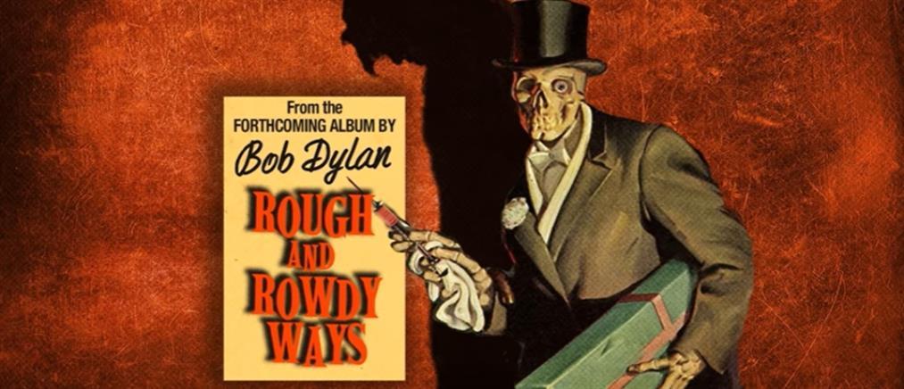 """""""False Prophet"""": ο Bob Dylan κυκλοφόρησε τραγούδι κι ετοιμάζει το νέο άλμπουμ! (βίντεο)"""