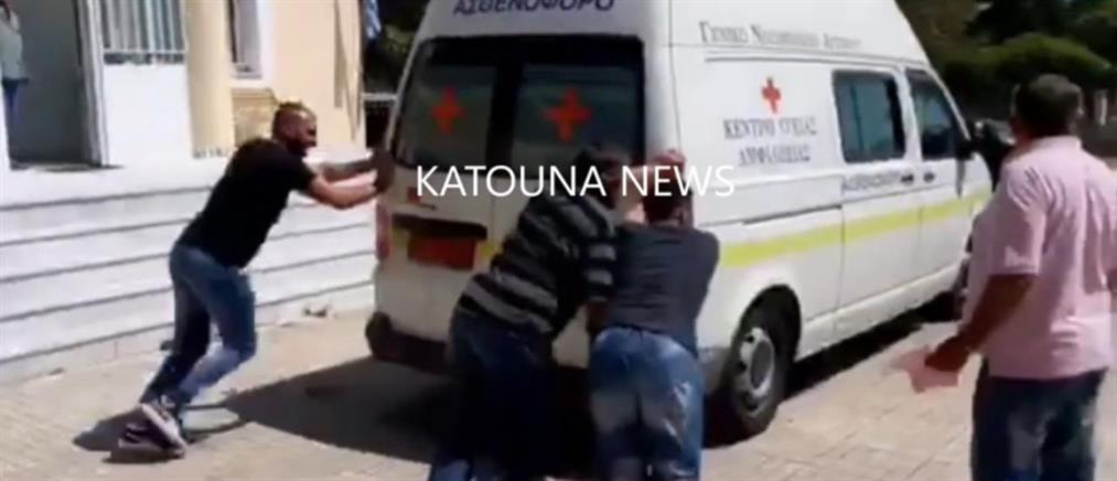 Τραγελαφικό: Σπρώχνουν ασθενοφόρο για να… πάρει μπροστά!
