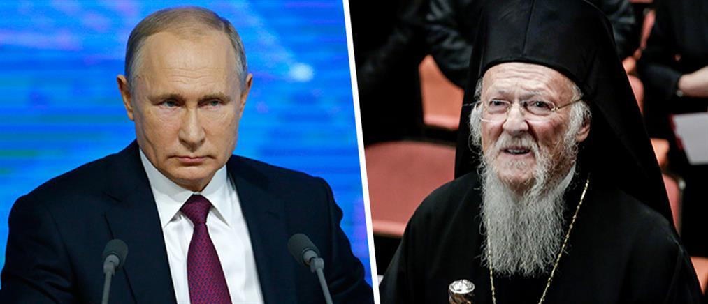 Στήριξη στον Οικουμενικό Πατριάρχη μετά την επίθεση από τον Πούτιν