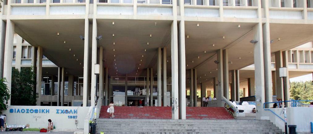 Επεισόδια στο Πανεπιστήμιο Αθηνών