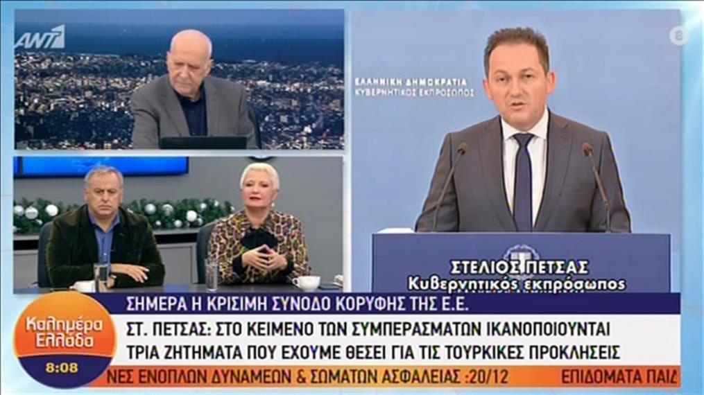 Ο Κυβερνητικός Εκπρ. Στ. Πέτσας, για την Σύνοδο Κορυφής της ΕΕ