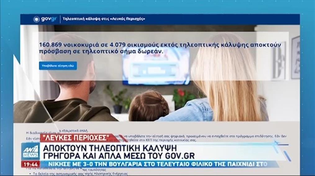 """""""Λευκές Περιοχές"""": Δωρεάν τηλεοπτική κάλυψη για 160.869 νοικοκυριά μέσω του gov.gr"""